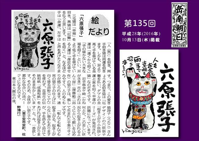 281013岳南朝日新聞(六原張子)