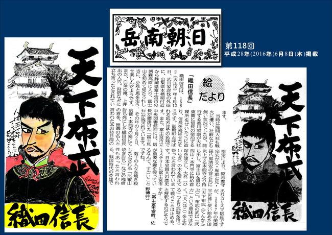 280608岳南新聞(織田信長)
