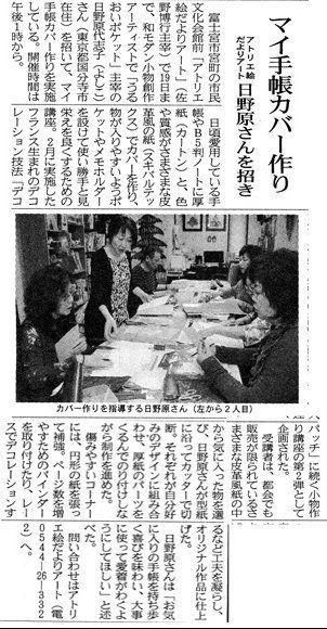 250418岳南新聞