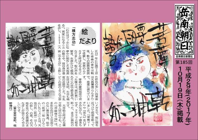 291019棟方志功(岳南新聞)