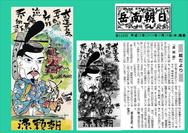280526岳南新聞掲載記事(源頼朝)