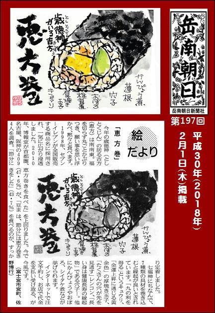 300201恵方巻(岳南新聞)