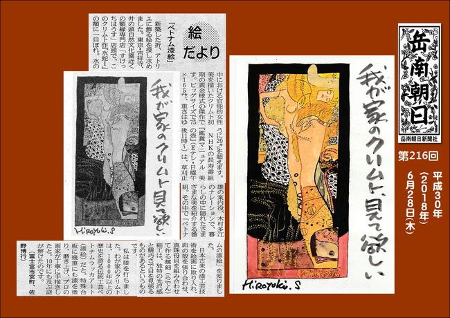 300628ベトナム漆絵(岳南新聞)