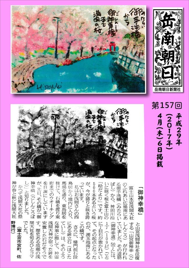 290406岳南朝日新聞(御神幸橋)