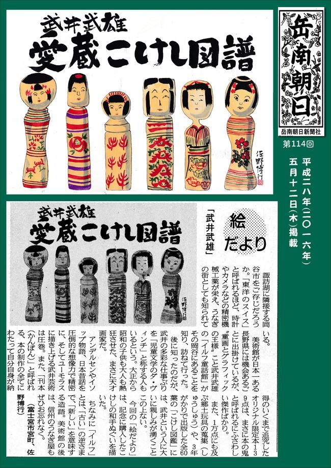280512岳南新聞掲載記事(武井武雄)