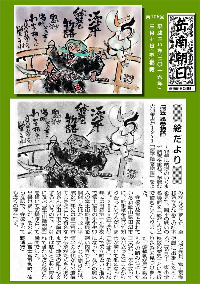 280310岳南新聞掲載記事(源平絵巻物語)