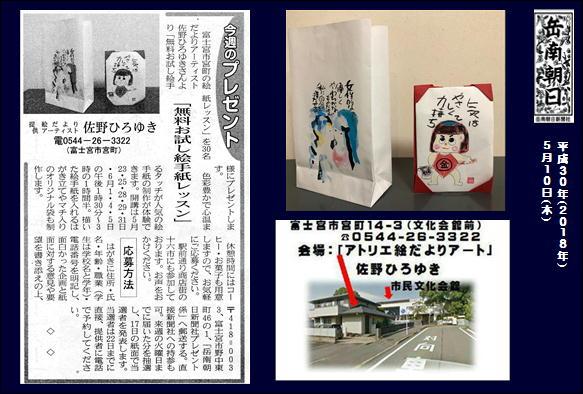 300510読者プレゼント(岳南新聞)