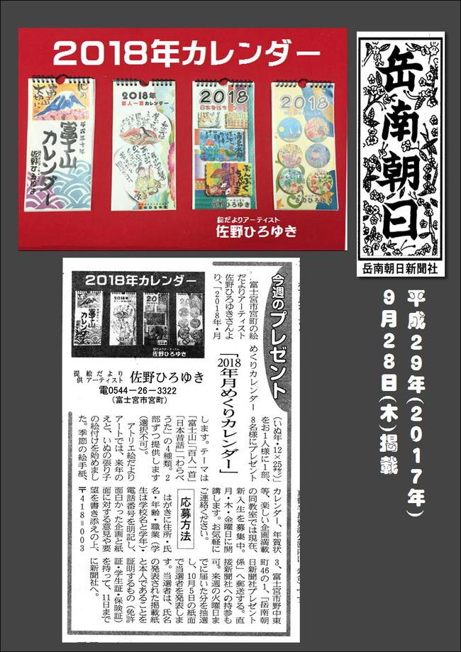 290928岳南読者プレゼント