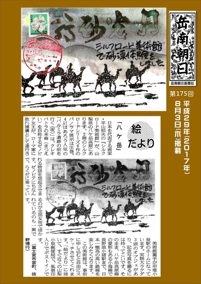 290802八ヶ岳(岳南新聞)