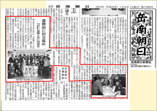 250108岳南新聞