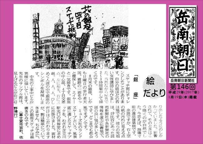 290119岳南朝日新聞(銀座)