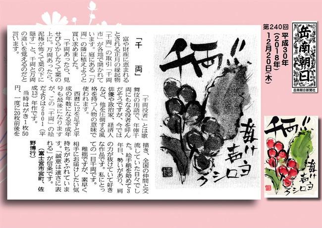 301220千両(岳南新聞)