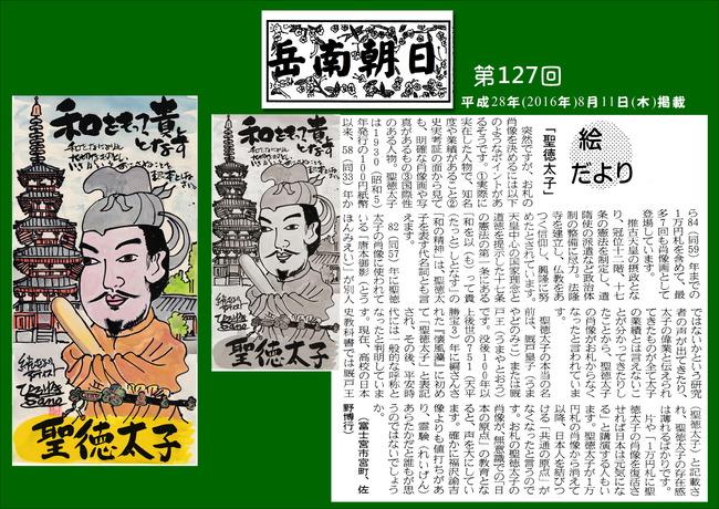 280811岳南新聞(聖徳太子)