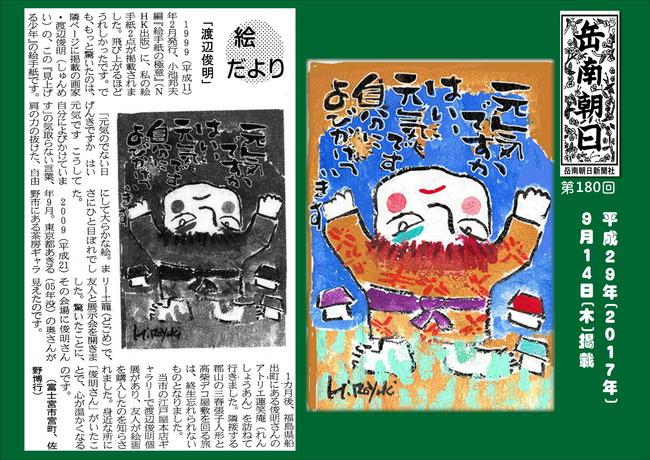 290914渡辺俊明(岳南新聞)