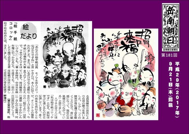 290921絵手紙コロッケ(岳南新聞)