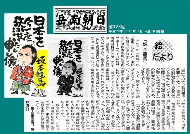 280714岳南新聞(坂本龍馬)