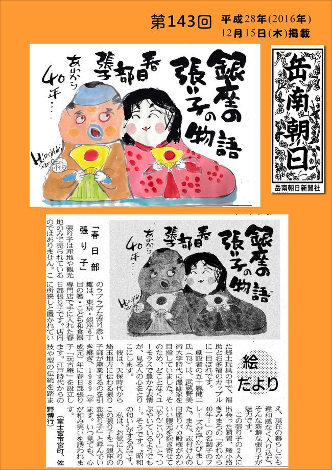 281215岳南朝日新聞(銀座張り子物語)