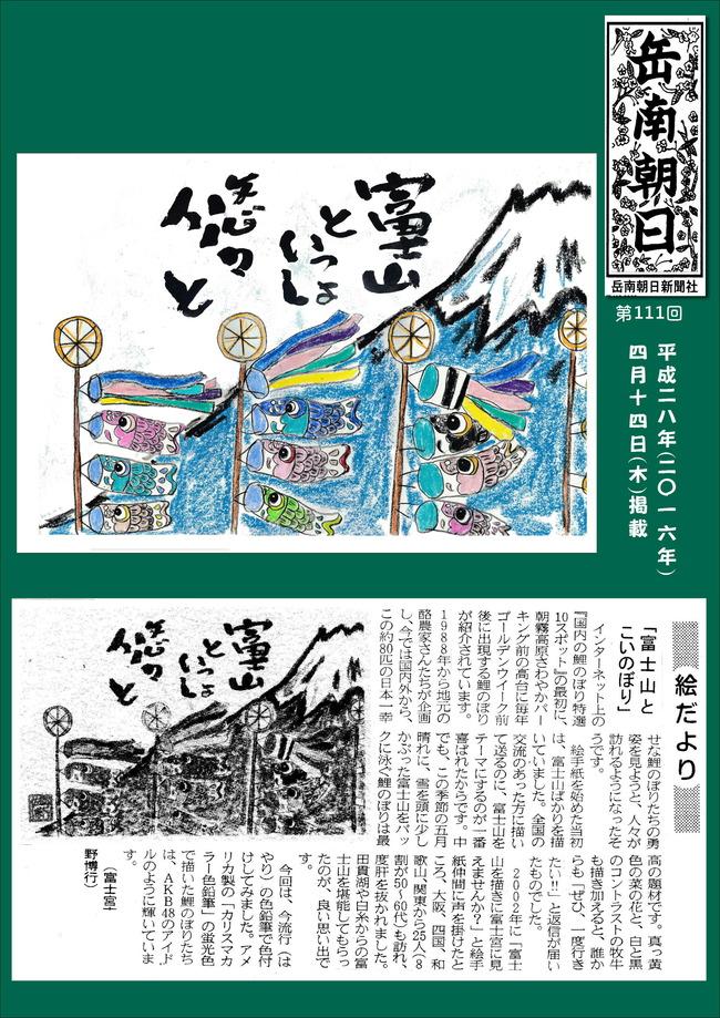 280414岳南新聞掲載記事(富士山にこいのぼり)