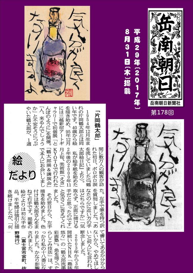 290831片岡鶴太郎(岳南新聞)
