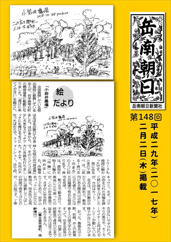 290202岳南朝日新聞(小岩井農場)