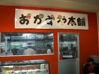 okazuya1.jpg