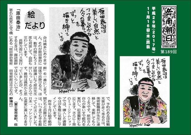 291116原田泰治(岳南新聞)