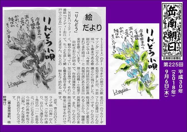 300906りんどう(岳南新聞)