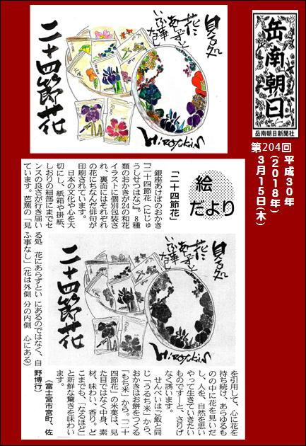 300315ぬ十四節花(岳南新聞)