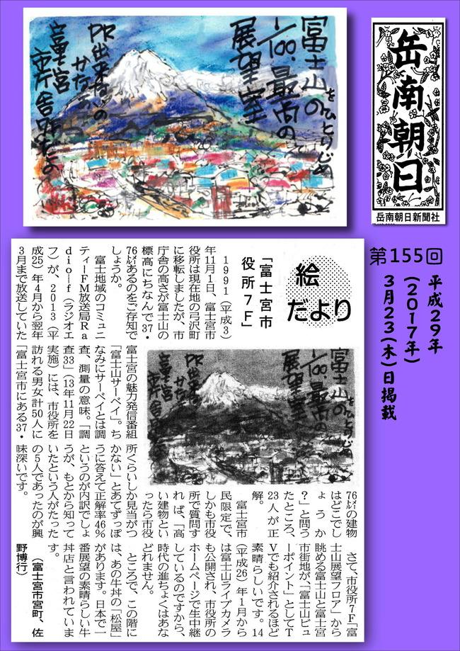 290323岳南朝日新聞(富士宮市役所7F)