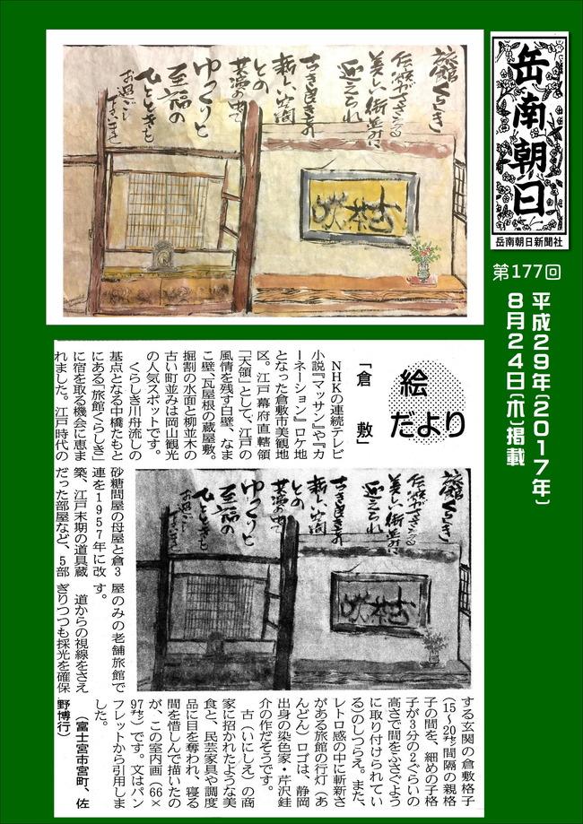 290824倉敷(岳南新聞)