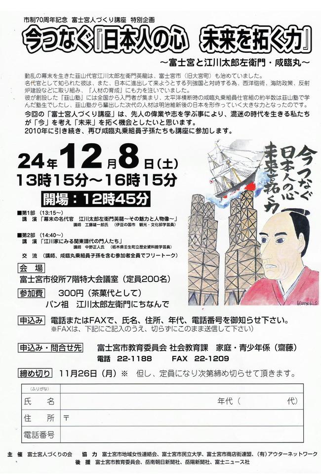 241029江川太郎左衛門