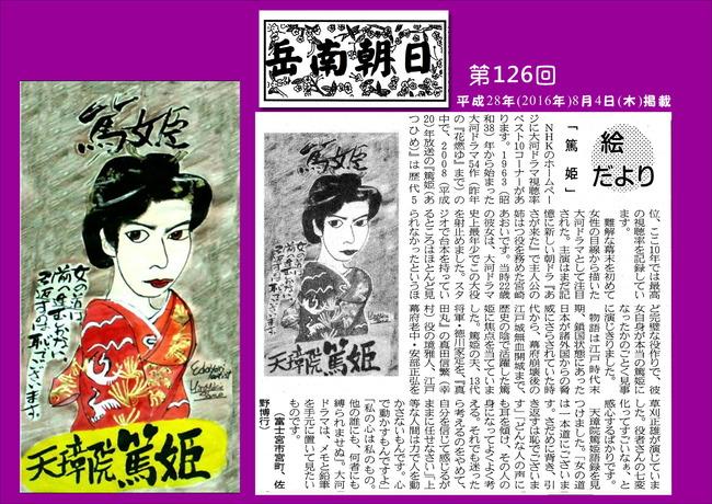 280804岳南新聞(篤姫)