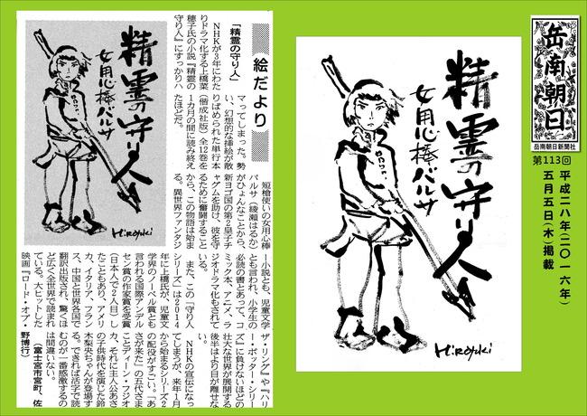 280505岳南新聞掲載記事(精霊の守り人)