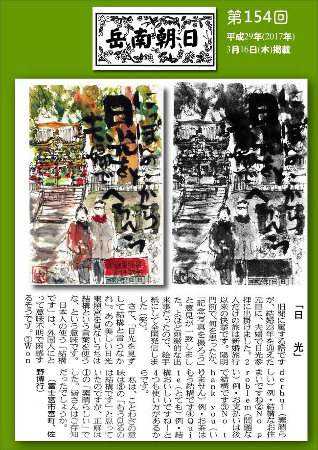 290316岳南朝日新聞(日光)