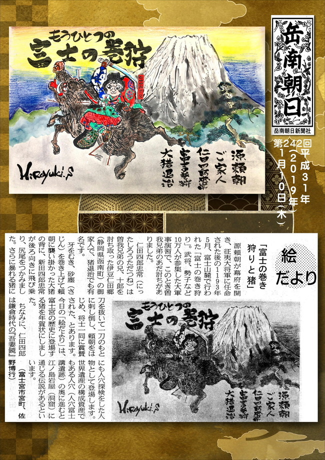 31010富士の巻き狩りと猪(岳南新聞)
