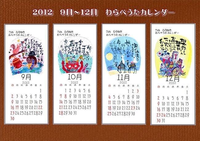 240907わらべうたカレンダー9~12月