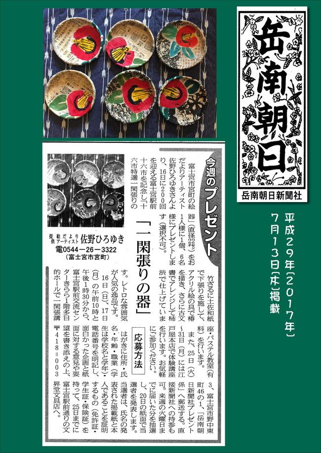 290713読者プレゼント
