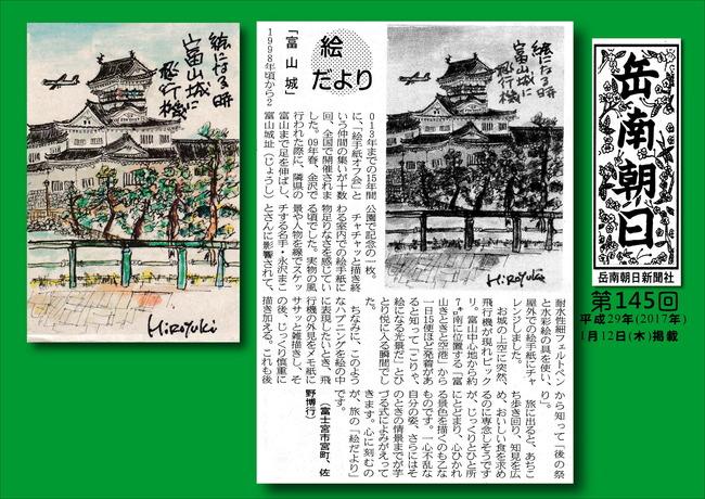 290112岳南朝日新聞(富山城)