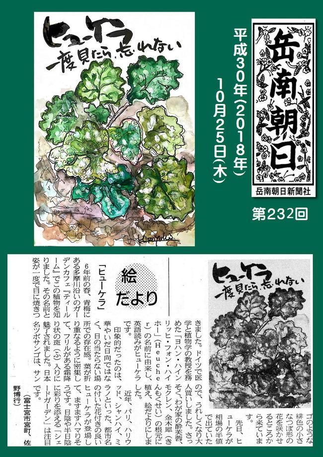 301025(岳南新聞)