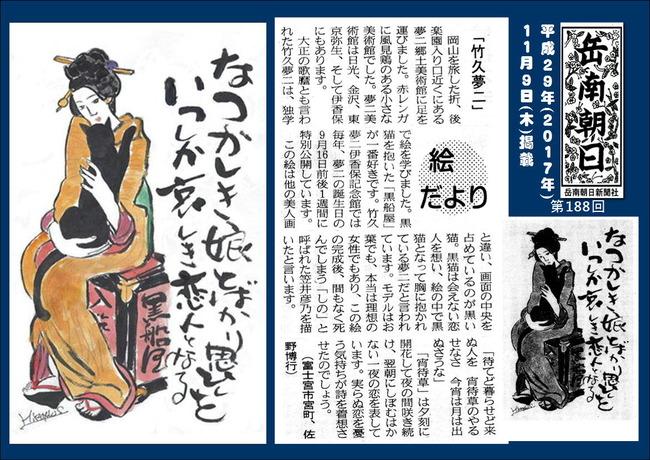 291109竹久夢二(岳南新聞)
