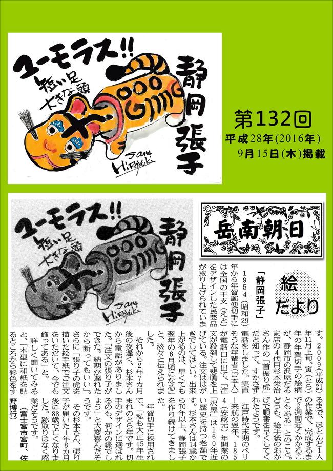 280915岳南朝日新聞(静岡張子)