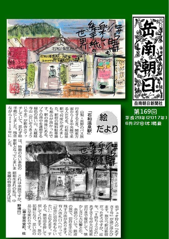 290622石和温泉駅(岳南新聞)