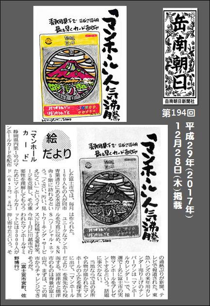 291228マンホールカード(岳南新聞)