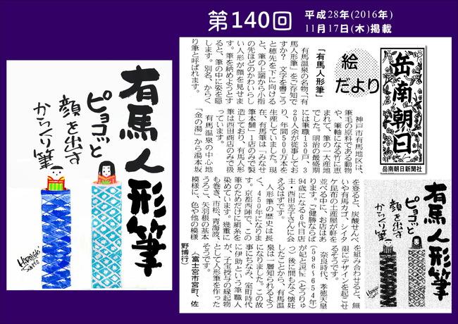 281117岳南朝日新聞(有馬筆)