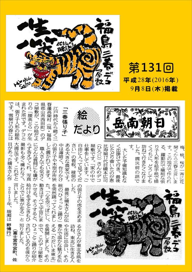 280908岳南朝日新聞(三春張り子)