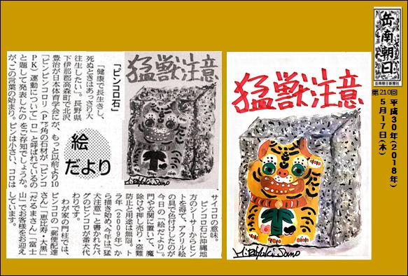 300517ピンコロ石(岳南新聞)