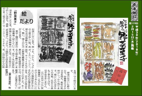 300215野菜菓子(岳南新聞)