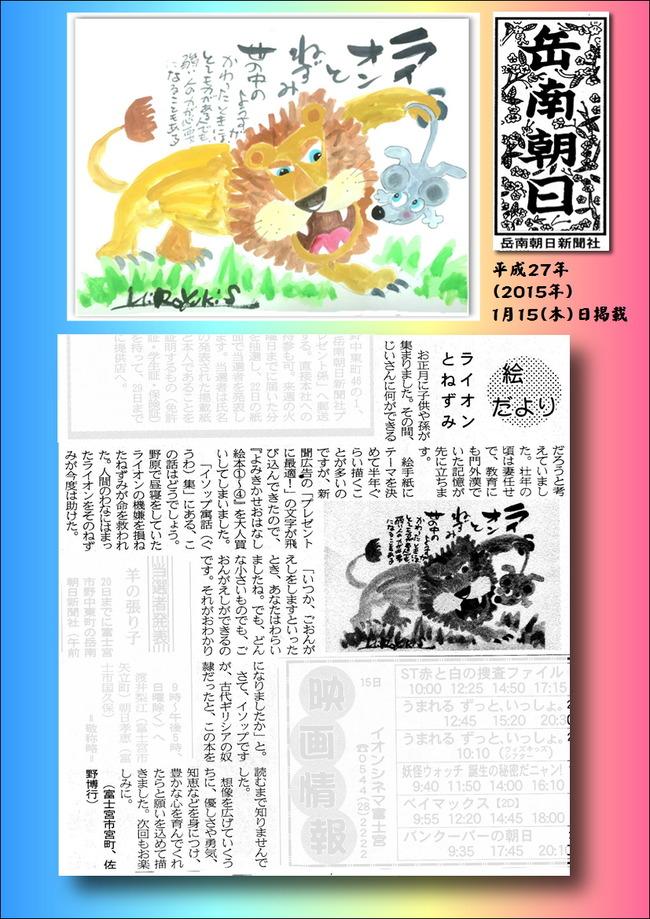 270115岳南新聞掲載(ライオンとねずみ)