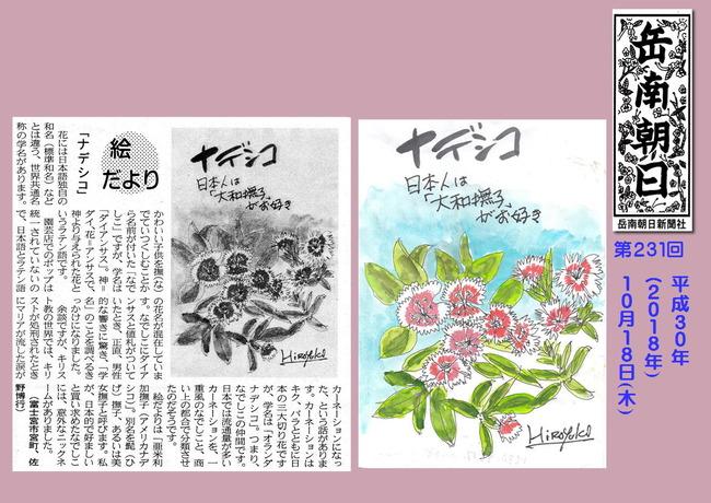 301018なでしこ(岳南新聞)