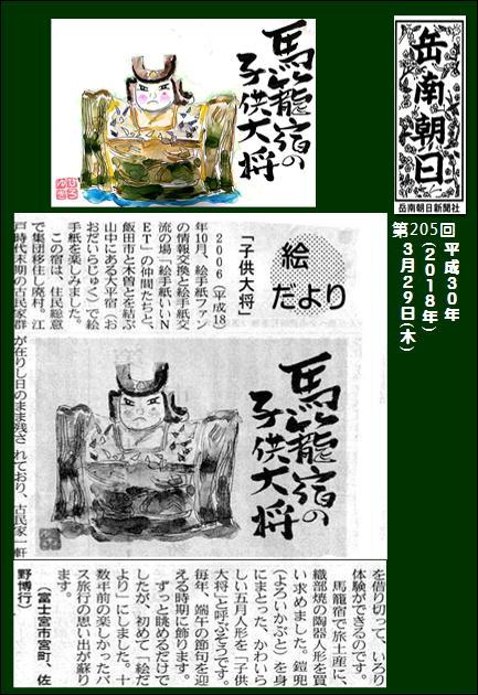 300329子供大将(岳南新聞)